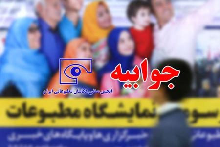 توضیحات انجمن صنفی عکاسان مطبوعاتی ایران درباره عدم حضور در نمایشگاه مطبوعات