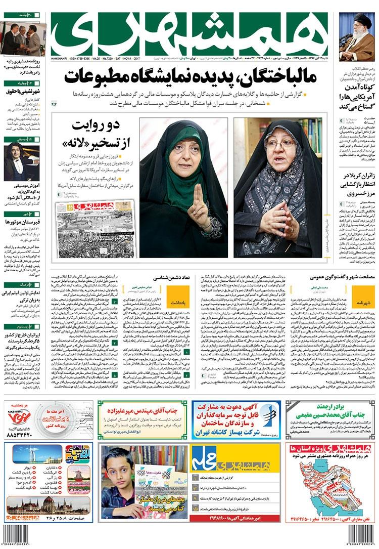 روزنامه ۱۳ آبان