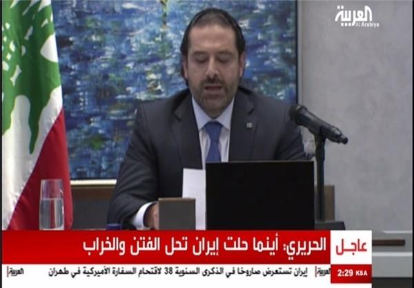 ادعاهای ضد ایرانی سعدحریری درباره ایران پس از استعفا