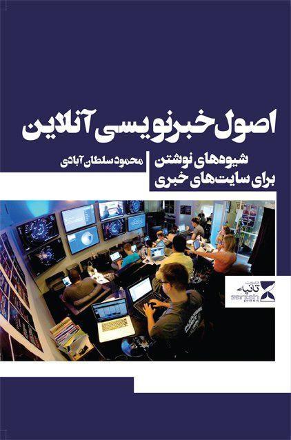 خبر نویسی