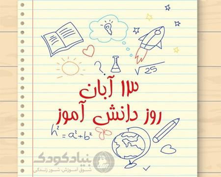 فردای ایران، در دستان دانشآموزان امروز است