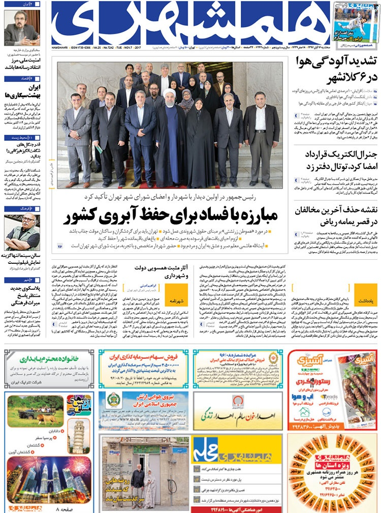 روزنامه ۱۶ آبان