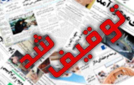 کیهان برای دو روز توقیف شد