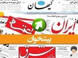 سرمقالههای روزنامههای اول آذر