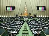 موافقت مجلس با یک فوریت لغو تعطیلی هشتم ربیع الاول