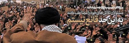 حضور سرزده رهبر انقلاب در مناطق زلزله زده
