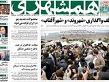 سه شنبه ۳۰ آبان | صفحه اول روزنامه همشهری