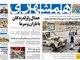 چهارشنبه اول آذر | صفحه اول روزنامه همشهری