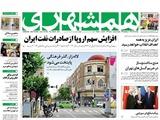 پنج شنبه ۲ آذر | صفحه اول روزنامه همشهری