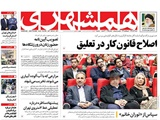 شنبه ۴ آذر | صفحه اول روزنامه همشهری