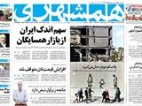 یکشنبه ۵ آذر | صفحه اول روزنامه همشهری