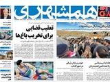سه شنبه ۷ آذر | صفحه اول روزنامه همشهری