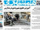 چهارشنبه ۸ آذر | صفحه اول روزنامه همشهری