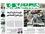 پنج شنبه ۹ آذر | صفحه اول روزنامه همشهری