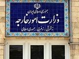 بیانیه وزارت امورخارجه در خصوص پایان دولت خود خوانده و تروریستی داعش