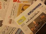 ۳۰ آبان؛ پیشخوان روزنامههای صبح ایران