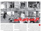جدیدترین استفتاء از رهبر انقلاب درباره زلزله