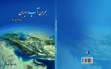 کتاب تازه |  بحران آب در ایران
