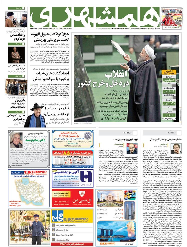 روزنامه ۲۰ آذر