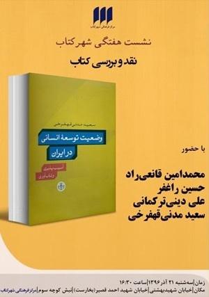 وضعیت توسعه انسانی در ایران