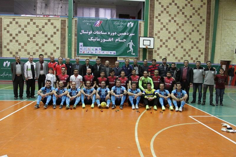چند نما از فینال مسابقات فوتسال جام انفورماتیک ایران