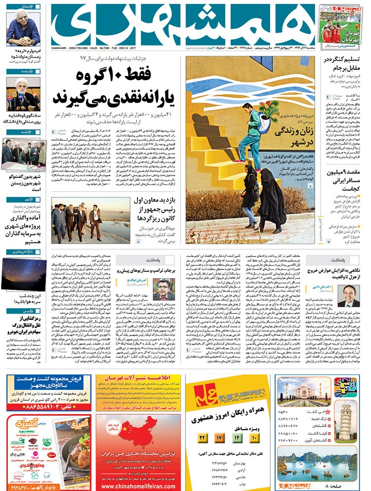 روزنامه ۲۱ آذر