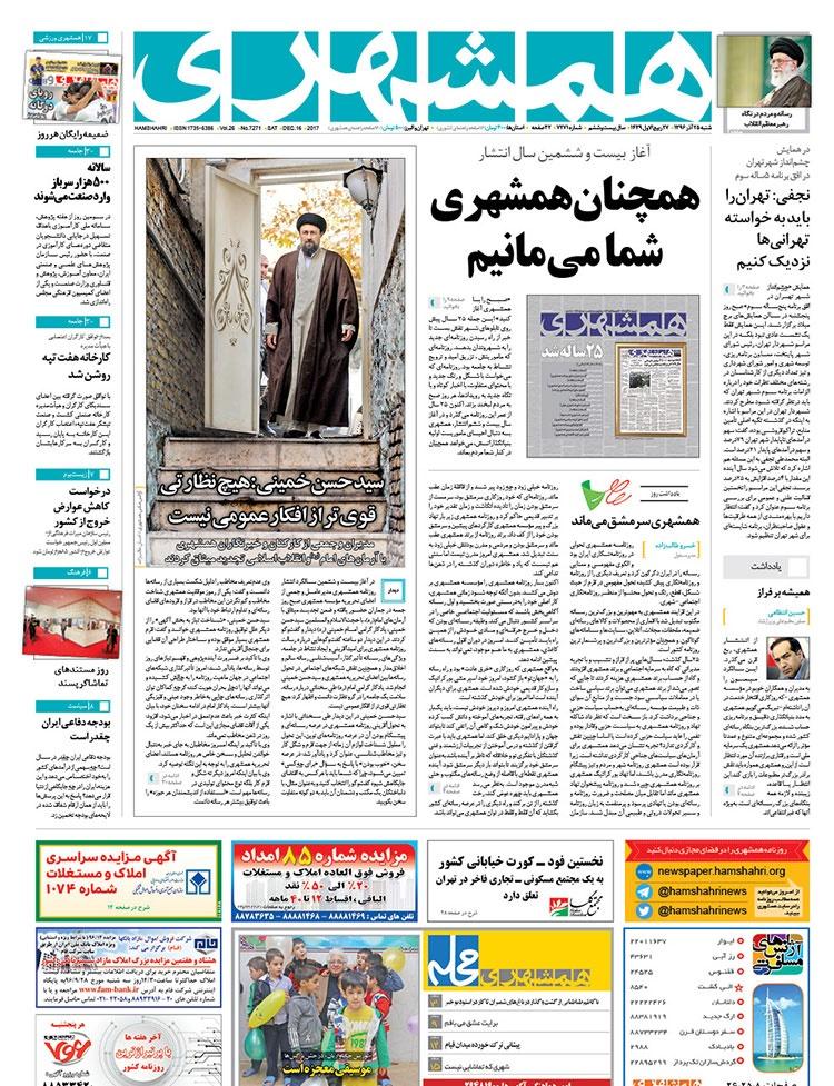 روزنامه ۲۵ آذر