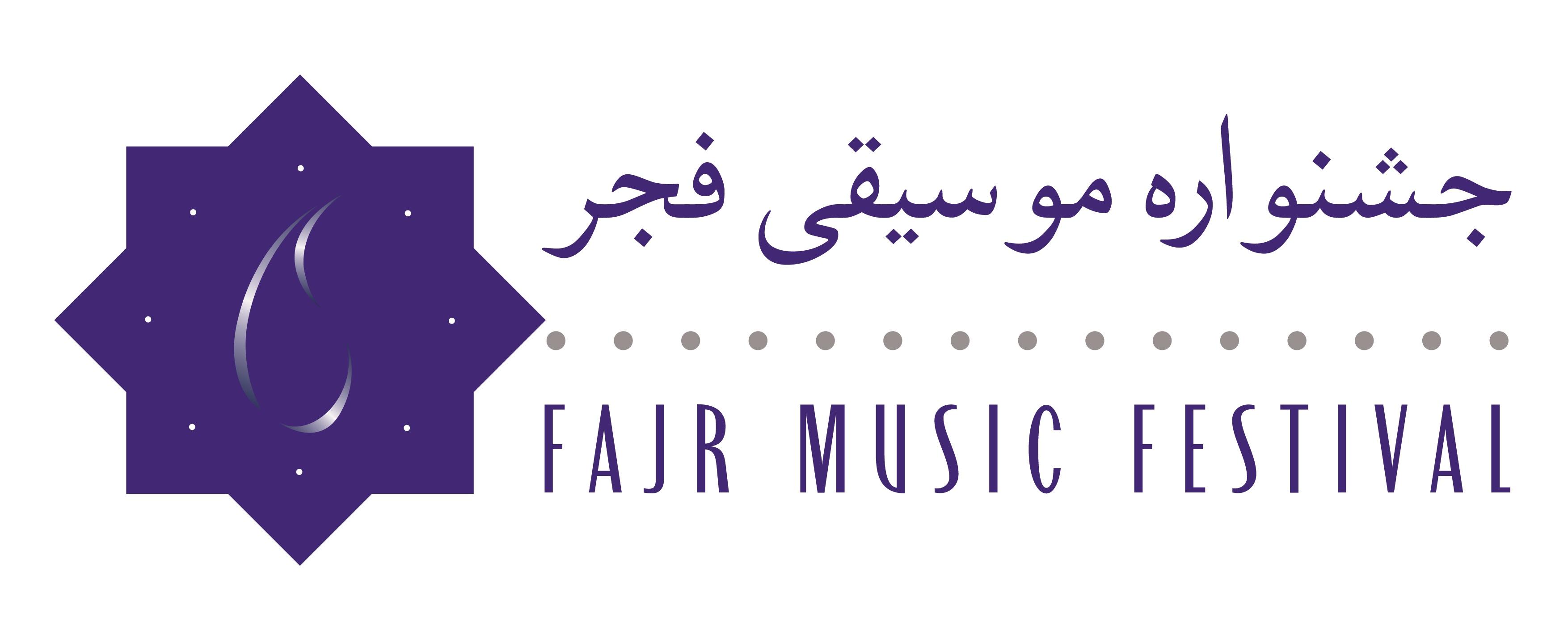 مروری بر وضعیت جشنواره موسیقی فجر ۳۳