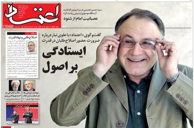 روزنامه اعتماد،۱۱ آذر