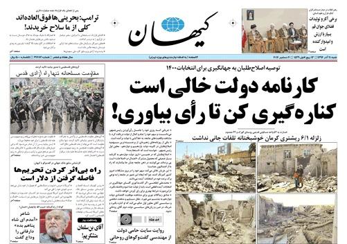 روزنامه کیهان،۱۱ آذر