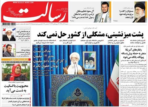 روزنامه رسالت،۱۱ آذر