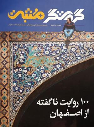 ۱۰۰ روایت ناگفته از اصفهان