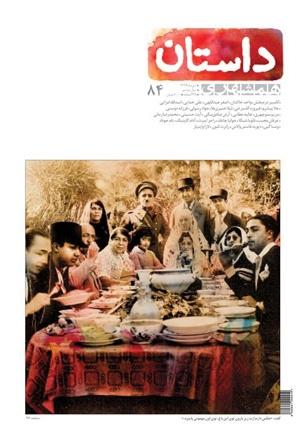ویژهنامه یلدای مجله داستان همشهری ویژه غذا منتشر شد