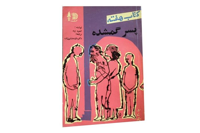 آثاری از پدر گرافیک ایران