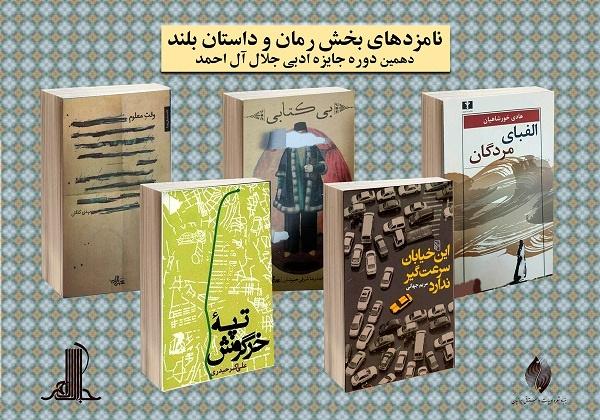 رقابت پنج نویسنده و پنج داستان برای جایزه ادبی جلال