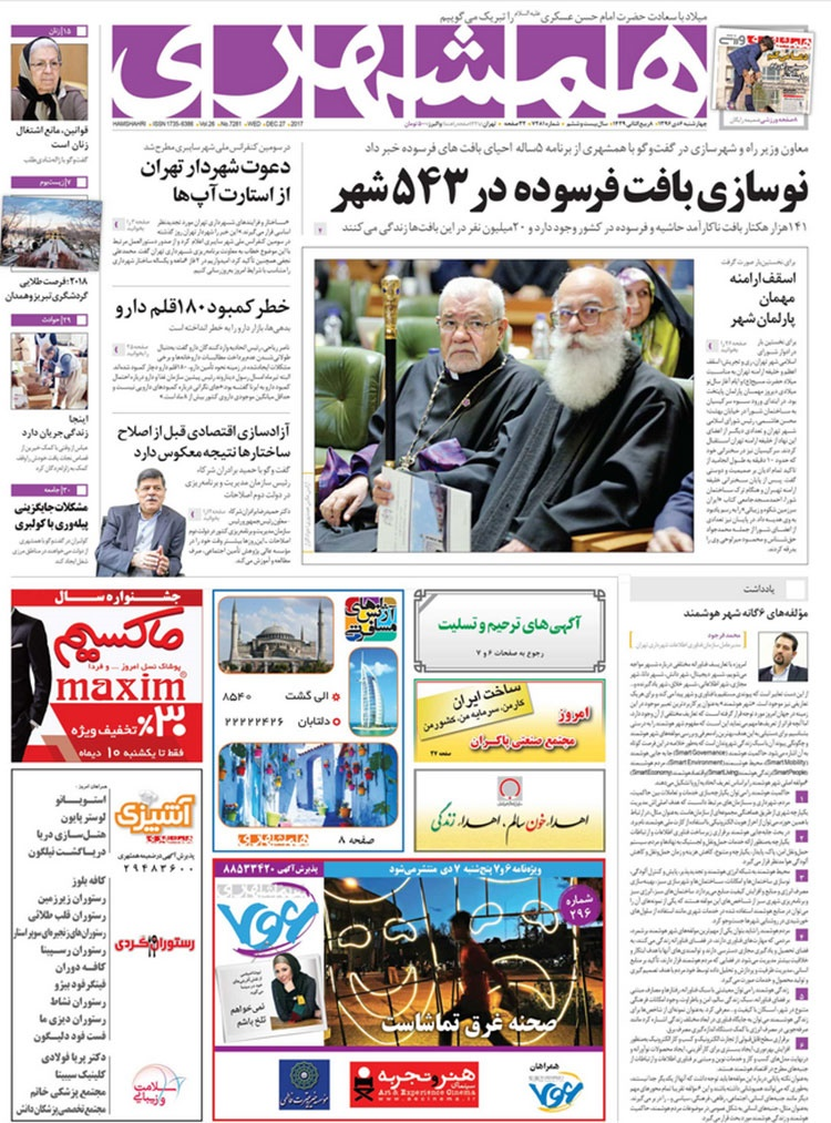 روزنامه ۶