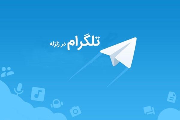 تلگرام در زلزله