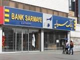پرونده بانک سرمایه نماد فساد اقتصادی است؛ ۳۱ نفر، ۸ هزار میلیارد تومان بدهی