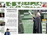 دوشنبه ۲۰ آذر | صفحه اول روزنامه همشهری