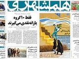 سه شنبه ۲۱ آذر | صفحه اول روزنامه همشهری