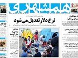 چهارشنبه ۲۲ آذر | صفحه اول روزنامه همشهری