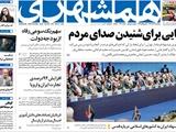 پنج شنبه ۲۳ آذر | صفحه اول روزنامه همشهری