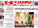 یکشنبه ۱۲ آذر | صفحه اول روزنامه همشهری
