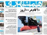دوشنبه ۱۳ آذر | صفحه اول روزنامه همشهری
