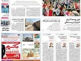 سه شنبه ۱۴ آذر | صفحه اول روزنامه همشهری