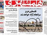 پنج شنبه ۱۶ آذر | صفحه اول روزنامه همشهری