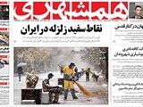 شنبه ۱۸ آذر | صفحه اول روزنامه همشهری