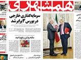 یکشنبه ۱۹ آذر | صفحه اول روزنامه همشهری