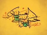 ولادت باسعادت امام حسن عسکری علیه السلام مبارک باد