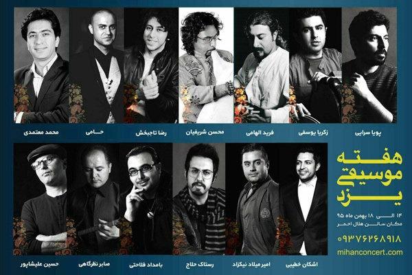 چهرههای موسیقی به یزد میروند    برگزاری یک هفته موسیقایی